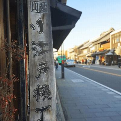 ただいま女性満席!【最大44名♪】川越、小江戸散策で交流バスツアー