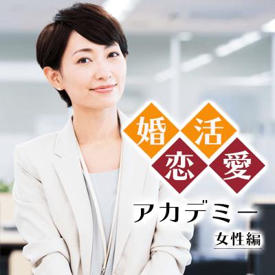 【働く女性向け】20代・30代 婚活女子の恋愛相談室!!