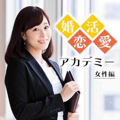 4/9(木)19:00〜新宿西口RINOAで開催の婚活パーティー。結婚に前向き/婚活力UPセミナー