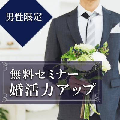 5/6(水)11:00〜茨城/つくばで開催の婚活パーティー。New!新企画/婚活力UPセミナー