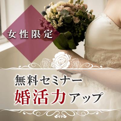 5/13(水)19:00〜初台で開催の婚活パーティー。