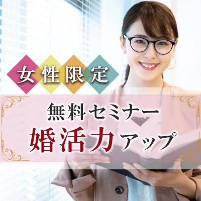 5/4(月)11:00〜栃木/小山で開催の婚活パーティー。New!新企画/婚活力UPセミナー