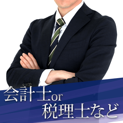 公務員or税理士・会計士or弁護士or薬剤師or大手企業の男性♪