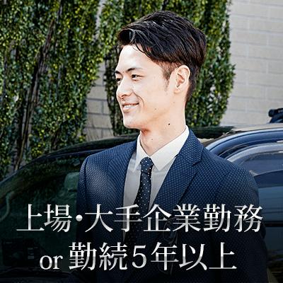 《大手・上場企業勤務/公務員/勤続5年以上》エリート男性♡限定編