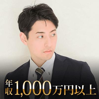 年収1000万円以上or医師or弁護士or税理士or国家公務員☆