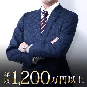 【恵比寿アネックス】《年収1200万円以上・年収900万円以上&高身長》パーフェクト男性