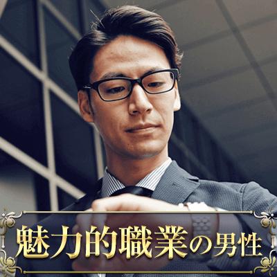 《年収500万円以上》or《公務員》or《上場・大手企業勤務》男性編
