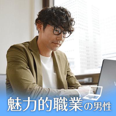 《30代メイン婚活》年収600万円以上・公務員等の安定職業男性限定編