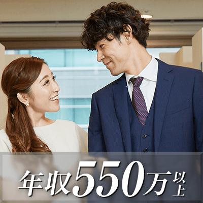 《30代メイン婚活》年収550万円以上・公務員等の安定職業男性限定編