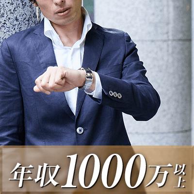 年収2,000万円以上の男性もご参加♡