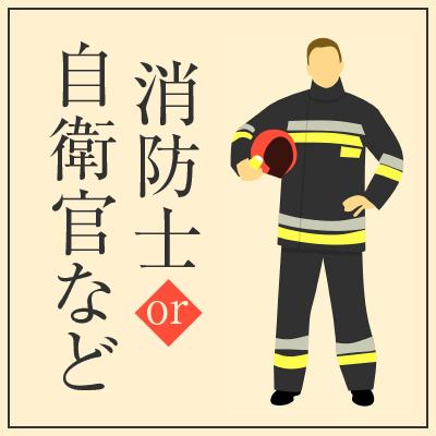 《警察官or消防士or自衛官or高年収男性》×《婚活初心者女性》