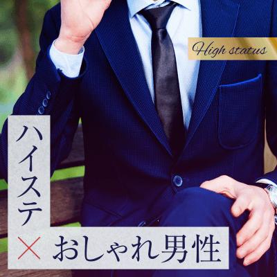 同年代×ハイステータス♡高カップリングパーティー