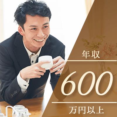 開催確定☆《公務員・医師・年収600万円以上など》安定した職業の男性