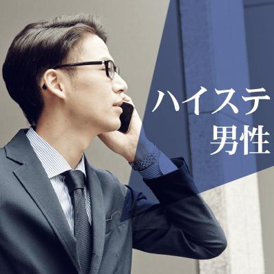 個室8対8☆《年収600万円以上の高収入男性参加!》