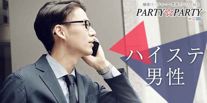 《理系男性》&《理系企業 トヨタ、ソニー、日立、三菱勤務の男性》