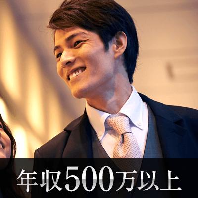 《年収500万円以上の男性限定♡》余裕のある大人な男性編