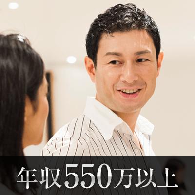 《年収550万円以上》&《実年齢より若く見える》男性♡限定パーティー