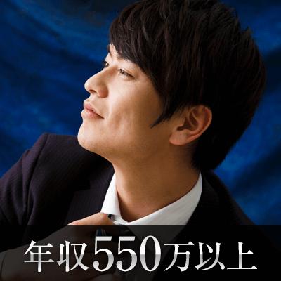 《年収550万円以上の男性》恋をリードしてくれる男性編☆