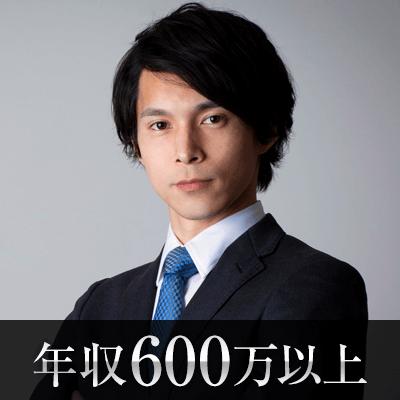 《年収600万円以上男性》限定パーティー