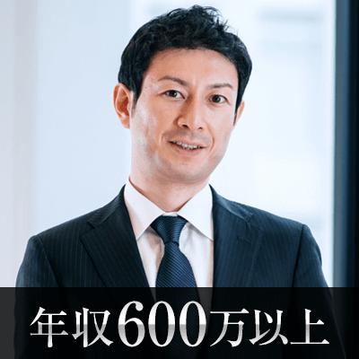 《年収550万円以上&大卒の男性限定♥》人当たりのいい穏やかな彼編