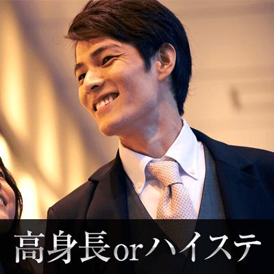 《同年代》年収500万円以上or高身長の男性限定♡旅行好きの男女編