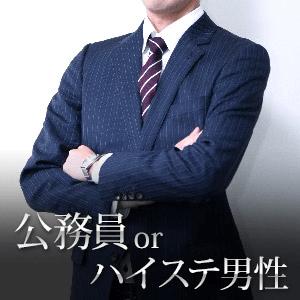 《同年代》年収500万円以上or公務員♡穏やかで優しい男性編