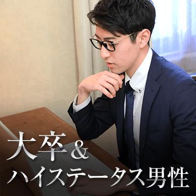 《同年代》高学歴&年収500万円以上♡一途で思いやりのある男性編