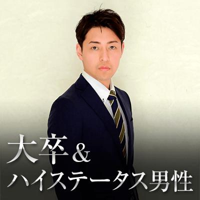 《大卒or院卒》&《年収500万円以上》男性限定パーティー☆