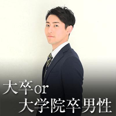 《男女31~35歳位×27~31歳》高学歴&常に笑顔で一途な男性編♡
