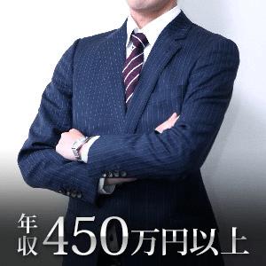 《年収450万円以上》&《器が大きい》ハイステータス男性♡集合編