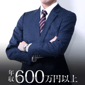 【千葉】《30代メイン婚活》年収600万円以上・医師等の安定職業男性限定編