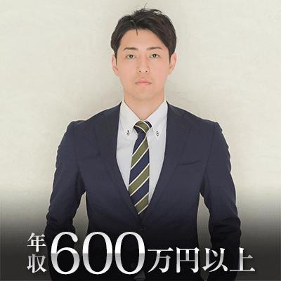 エリート男性と♡《年収600万円以上》or《公務員の男性限定》