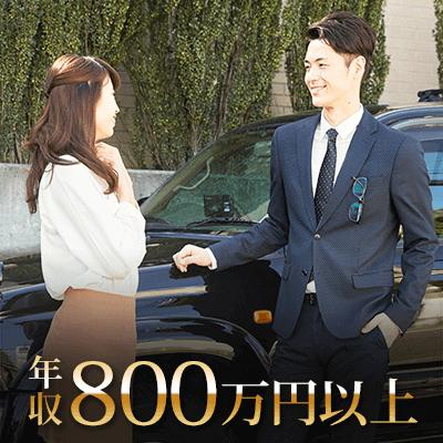 《年収800万円以上》or《外車・高級車を所有している》男性♡