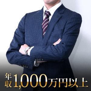 《年収1,000万円以上》or《会員制〇〇に登録している》男性編♡