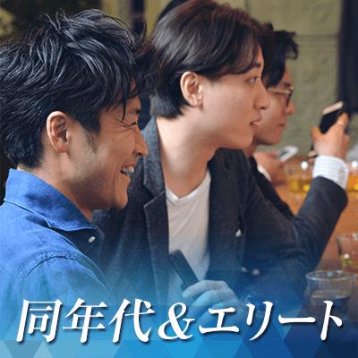 【新宿西口/11階】《20代限定♡》決断力のある!年収500万円以上などの男性編♪