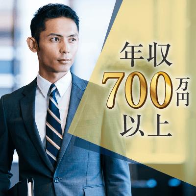 【銀座/4階】\年収700万円以上/気遣いの出来るスペック&性格の優れた男性編