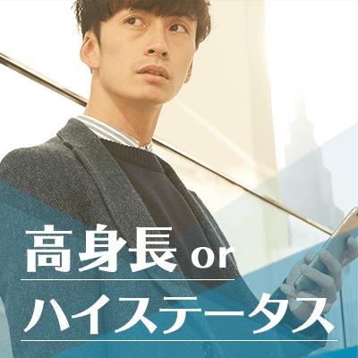 \最大32名☆開催/『女性に人気のランキング』人気者の男性限定!!
