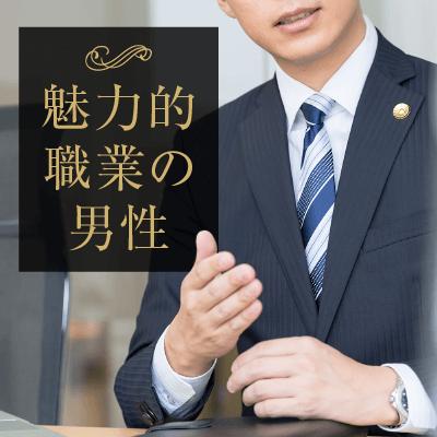 【新宿西口/11階】大人の同年代♪《医師・弁護士・上場企業など》安定した職業の男性編
