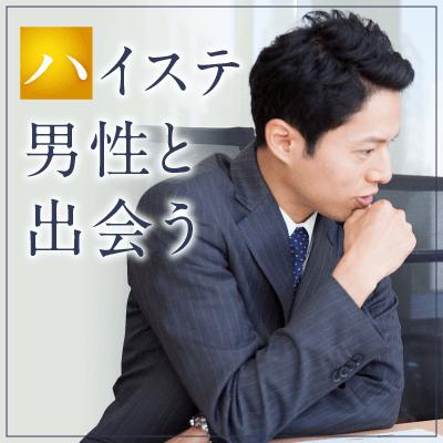 【神奈川/横浜】《高収入/高学歴/公務員》包容力があるお兄さん系の男性♡