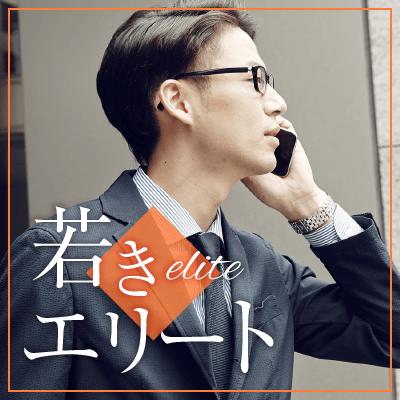 【新宿西口/11階】《20代男女限定♡》公務員・国家資格など魅力的職業の男性限定♡