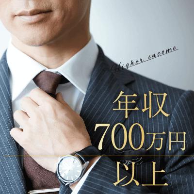 《年収700万円以上or年収500万円&高学歴》バツイ