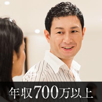 700万円以上or医師or弁護士or税理士or国家公務員限定男性