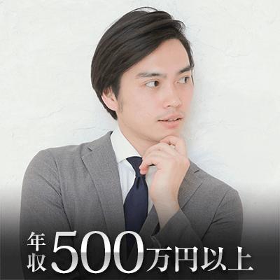 《男性38~40歳位×女性33~39歳♡》年収500万円以上の男性☆