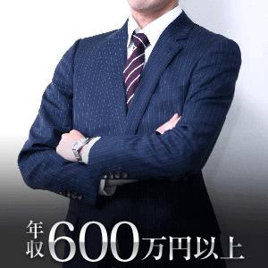 年収600万円以上or公務員or上場企業の男性限定♡将来安心恋活