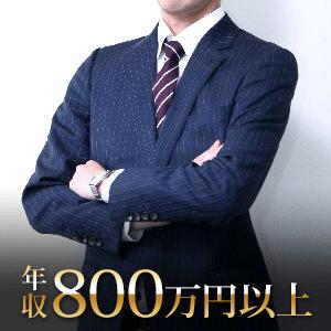 【恵比寿アネックス】《年収800万以上・医師・弁護士の豪華職業》告白は5回以上!のモテ男