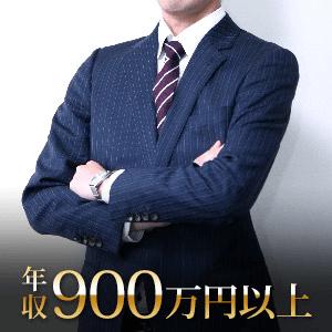 医師/弁護士/経営者/税理士等・年収900万円以上のエリート男性