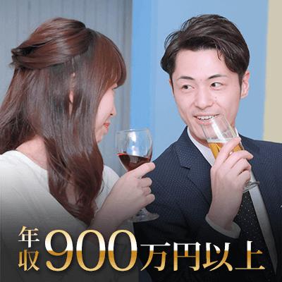 《年収700万円~1,000万円以上》ハイステータス男性パーティー