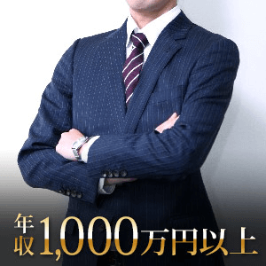 《年収600~1000万円以上》の超ハイステータス男性限定♪