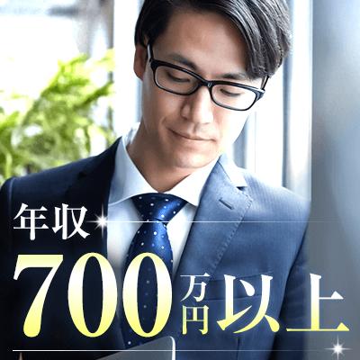 個室1対1でお話し♪《年収700万円以上/公務員/170㎝以上等♥》