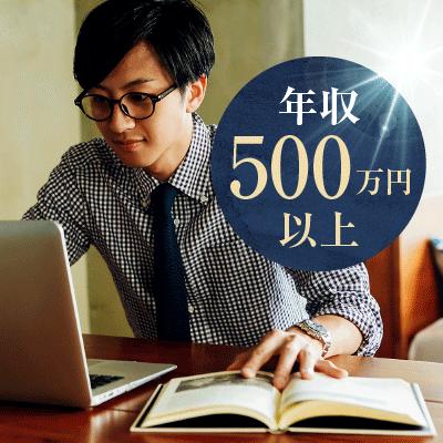 【群馬/高崎】人気企画♪《年収500万円以上&まじめで一途》女子の憧れ男性限定‼
